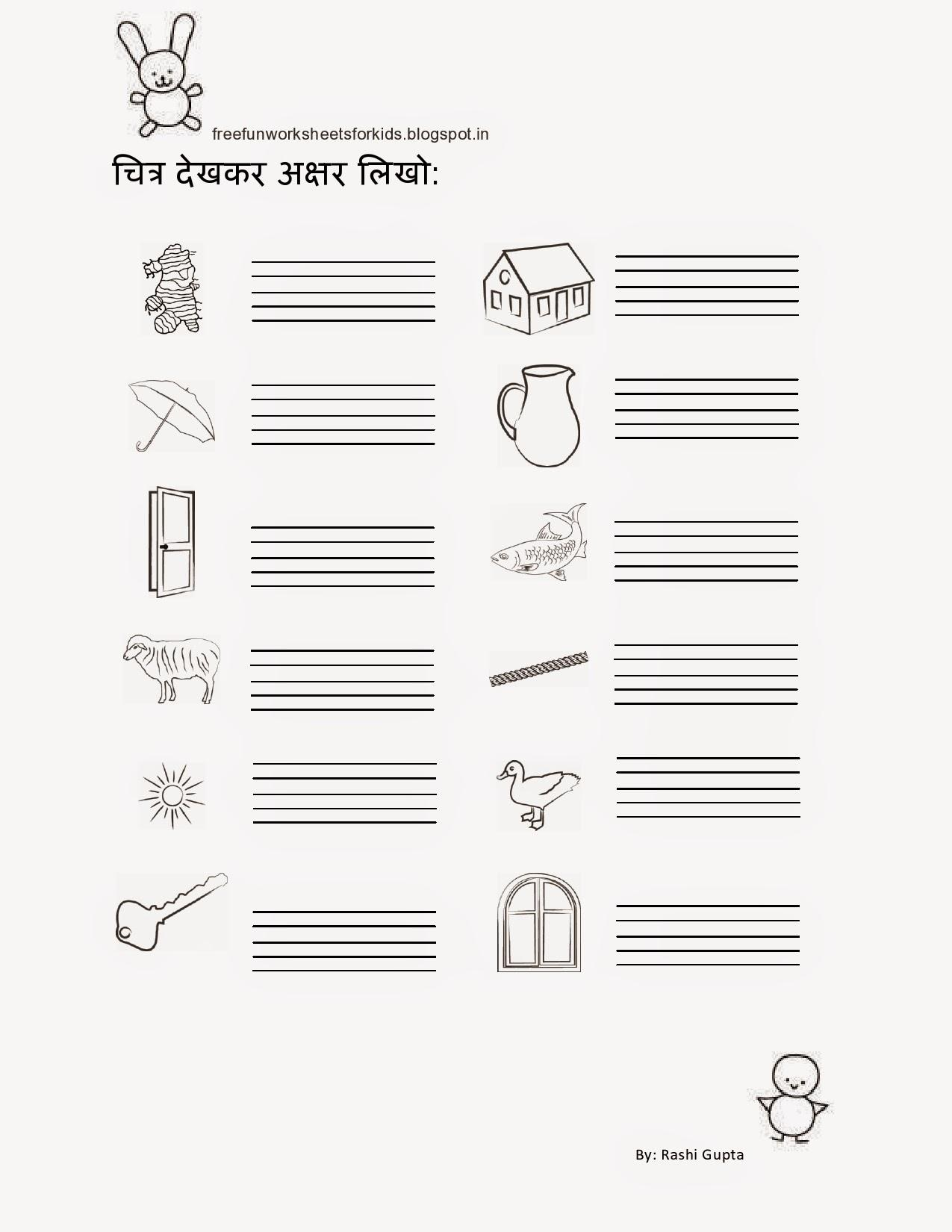 Preschool Worksheets Hindi 6