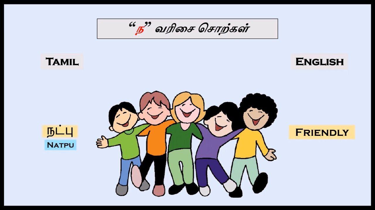 Preschool Worksheets Tamil 3