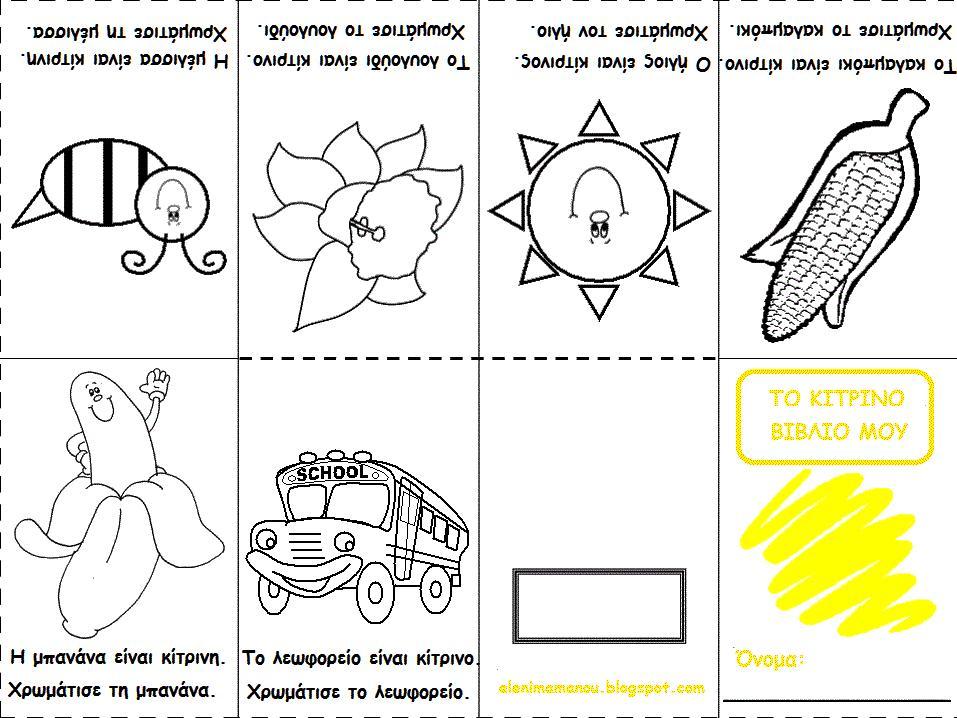 Preschool Worksheets Color Yellow 5