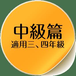 中級篇–適合3.4年級
