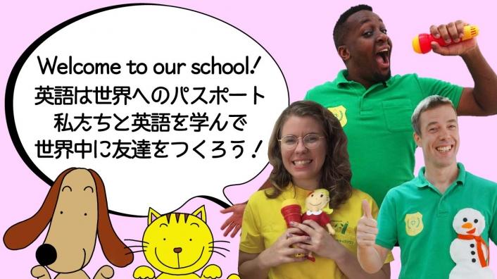 英語は世界へのパスポート 私たちと英語を学んで世界中に友達をつくろう