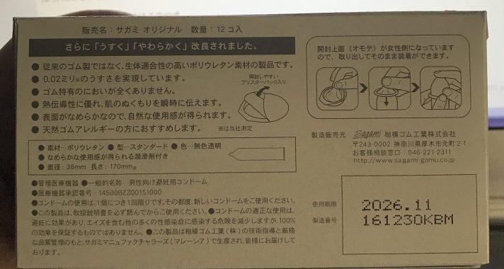 コンドーム使用期限
