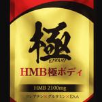 HMB極ボディ(ボディメイクサプリ)は効果なし?口コミ&評判!