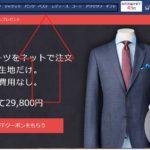 Suit-Ya(オーダースーツ)の悪い評判・口コミ・選び方は?全て解説!