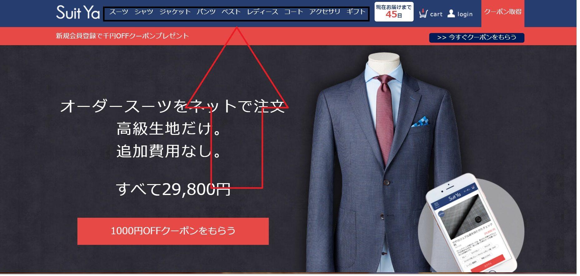 suit yaの注文の仕方