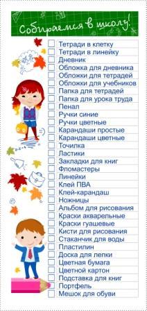 какие принадлежности нужны в школу
