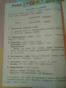 leksicheskoe-znachenie-slova