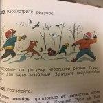 Составить рассказ по рисунку | Упражнение 200 | 2 класс