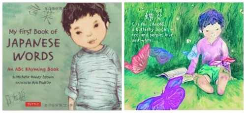 My First Japanese Words ABC Rhyming Book- Kid World Citizen
