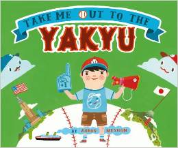 Yakyu Japanese Baseball Kids Book- Kid World Citizen