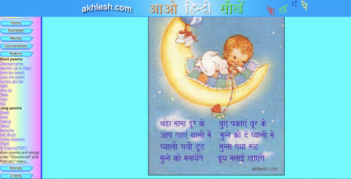 Akhlesh Hindi Resources- Kid World Citizen