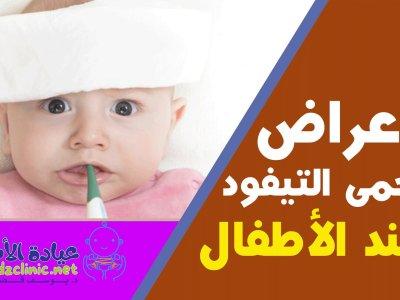 اعراض التيفود عند الاطفال الرضع