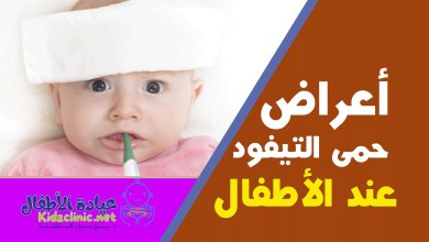 Photo of اعراض التيفود عند الاطفال الرضع