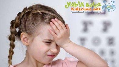 Photo of صداع الرأس عند الاطفال ،أسبابه وطرق علاجه