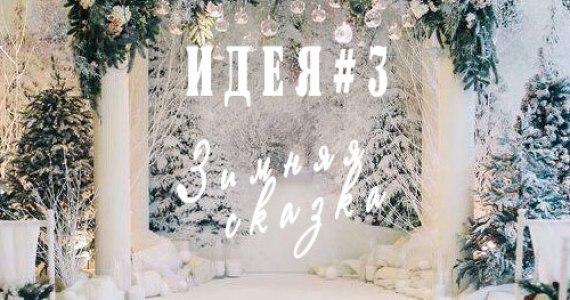 свадьба-зимняя-сказка-идея