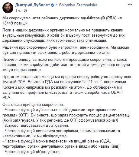Дубілет анонсував масштабне скорочення співробітників РДА