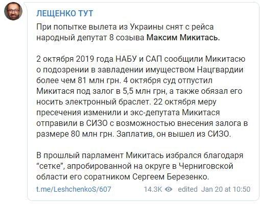 Лещенко: Микитася зняли з рейсу під час спроби вильоту з України