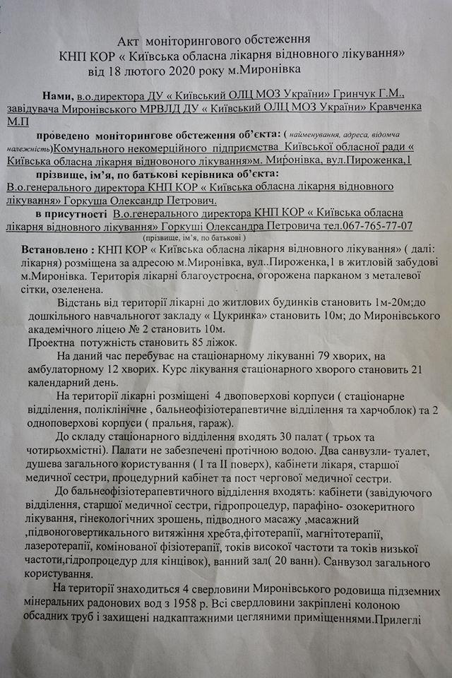 Лікарня на Київщині погодилася прийняти евакуйованих з Китаю