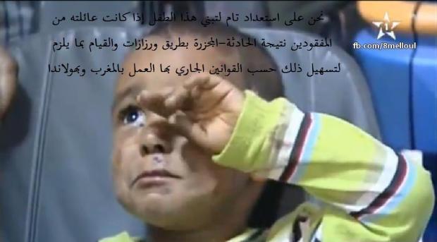 فاجعة الحوز.. مغاربة الخارج يقترحون تبني الطفل الناجي