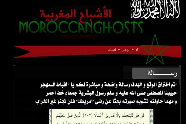 قرصنة.. مغاربة يعلنون الحرب الإلكترونية بسبب الفيلم المسيء للرسول