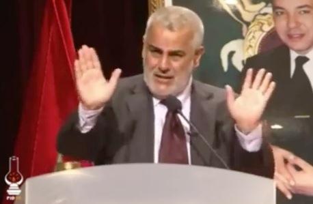 بنكيران صارخا: وما تصفقوش عليا!! (فيديو)
