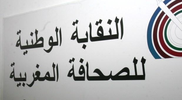 طرد صحافيين فرنسيين.. نقابة الصحافة تستنكر استعمال العنف