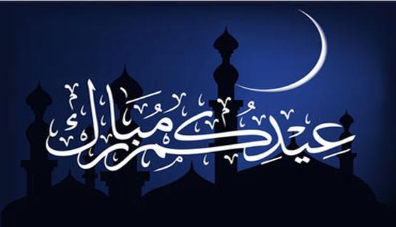 عيد الفطر.. الجمعة يوم عطلة