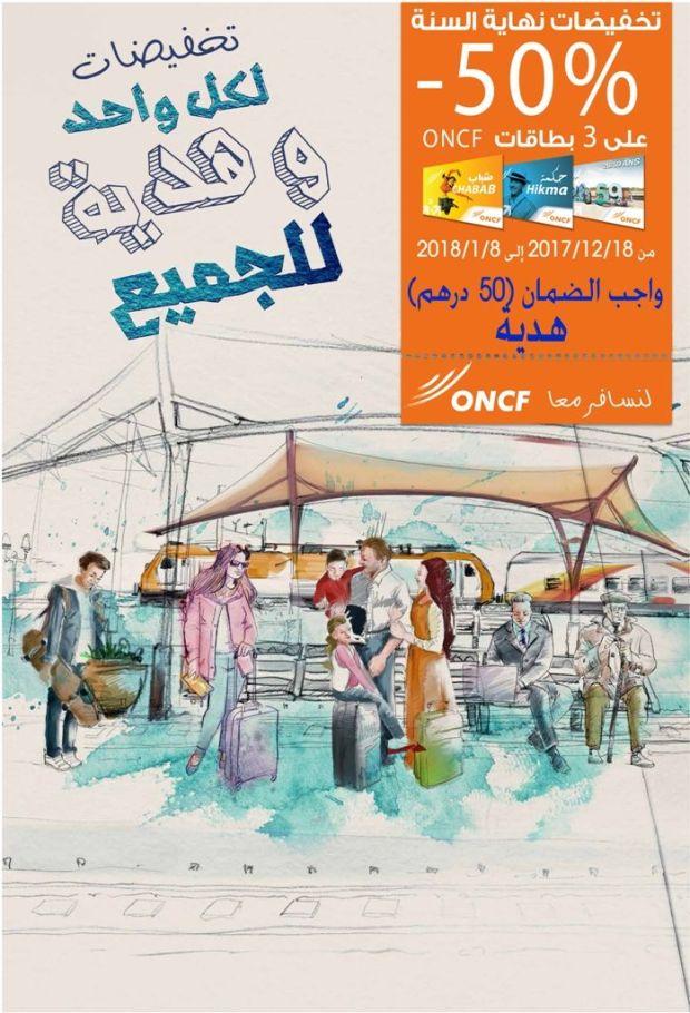 """اللي بغا يدير بطاقات الانخراط """"شباب وحكمة"""".. مكتب القطارات داير التخفيض"""