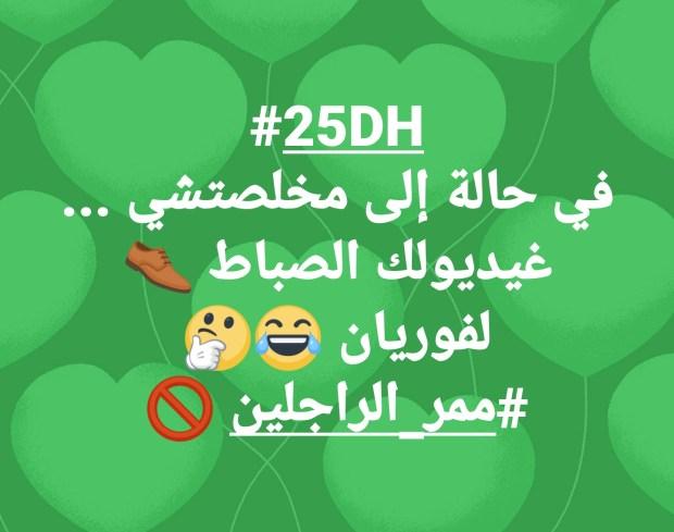 """صور وتعليقات ساخرة.. المغاربة قلبوها تقشاب على """"ممر الراجلين و25 درهم""""!"""