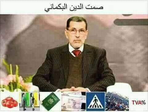"""شادّين فيه مزيان وسمّاوه """"صمت الدين البكماني"""".. العثماني واكل العصا فالفايس بوك وتويتر!"""