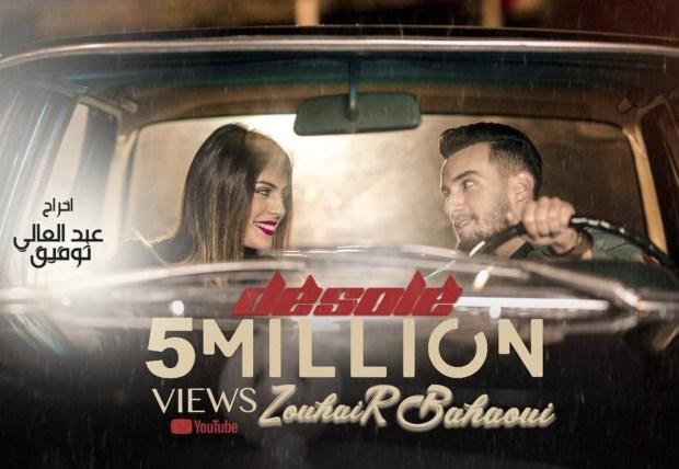 "زهير البهاوي فرحان.. 5 ملايين ""ديزولي""!"