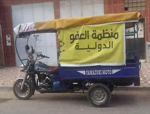 الرشيدية.. تريبورتور منظمة العفو الدولية