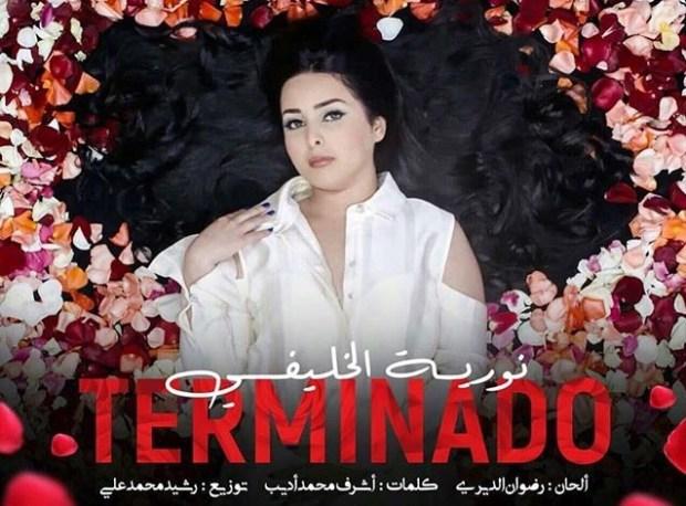 """بالفيديو .. المغربية نورية الخليفي تغني """"تيرمينادو"""" بثلاث لغات"""