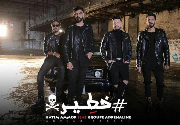 """بالفيديو والصور .. حاتم عمور يطلق كليب """"خطير"""""""