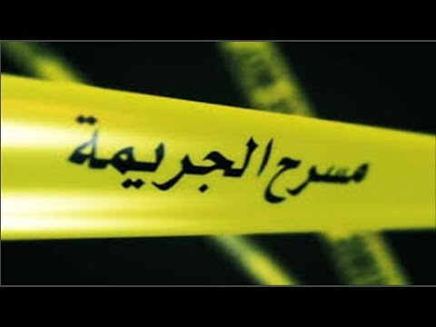 خنق مراتو وسافر مع بنتو لكازا.. جريمة قتل في طنجة