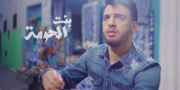 """بالفيديو.. نعمان بلعياشي محيّح مع """"بنت الحومة""""!"""
