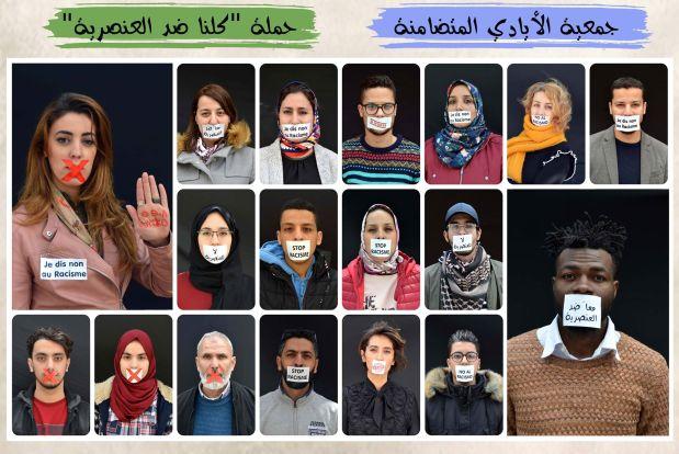 """""""الأيادي المتضامنة"""".. حملة ضد """"عزي وكحل وأبرشان وشكولاطة وكحلوش"""""""