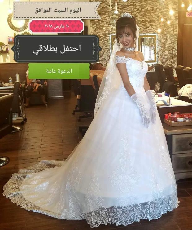 عيش نهار تسمع خبار.. مصرية تقيم حفلا كبيرا بمناسبة طلاقها (صور وفيديو)