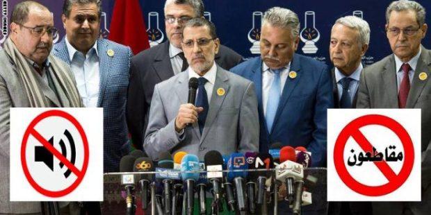الحكومة والأحزاب والمقاطعة.. التواصل بعد فوات الأوان