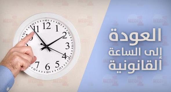 حتى يدوز رمضان ورجعوها.. ما تنساوش تنقصو ساعة