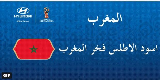 """مونديال روسيا.. المنتخب يلعب بشعار """"أسود الأطلس فخر المغرب"""""""
