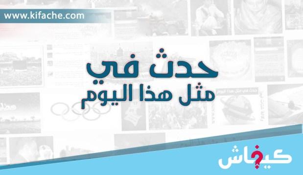 حدث في مثل هذا اليوم (8 رمضان).. غزوة تبوك ووفاة ابن ماجة