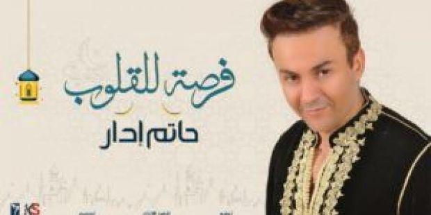 """بعد """"أح أح نوتيلا"""".. حاتم إدار قلبها أغاني دينية"""