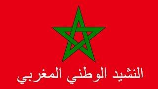 الأول عربيا.. النشيد الوطني المغربي من بين الأفضل عالميا