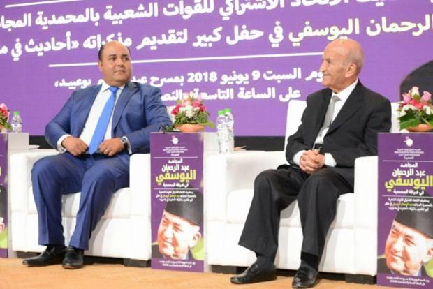 """بالصور من المحمدية.. عبد الرحمان اليوسفي يفتح صفحات """"أحاديث في ما جرى"""""""
