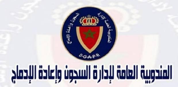 المندوبية العامة لإدارة السجون وإعادة الإدماج.. مباراة توظيف 220 مراقب مربي