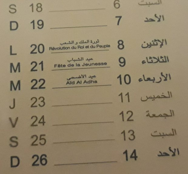 الموظفين تفطحو مع راسكم.. 9 أيام ديال العطلة مع العيد!