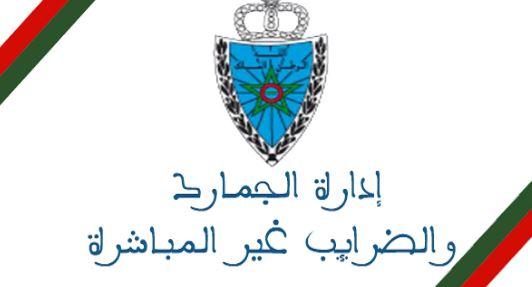 إدارة الجمارك والضرائب غير المباشرة.. مباراة لتوظيف 250 مساعدا إداريا