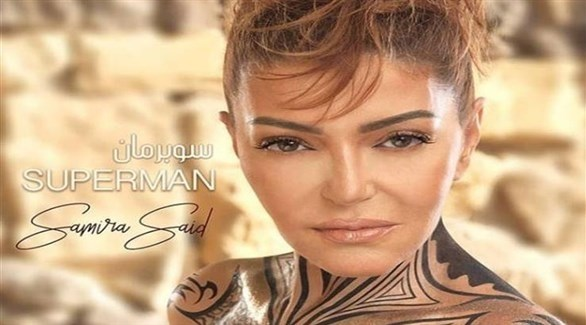 """بالصور والفيديو.. فنانون مغاربة وعرب يباركون لسميرة سعيد """"سوبرمان"""""""