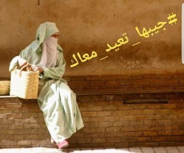 مبادرة إنسانية بمناسبة العيد الكبير.. جيبها تعيّد معاك